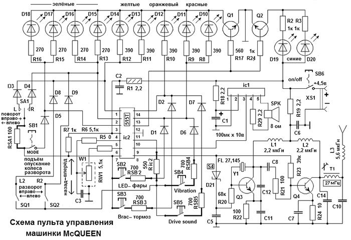 Радиоуправляемая машинка своими руками схема