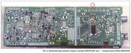 Рис. 2. Внешний вид нижней стороны телевизионного тюнера VEP07723B.  Он принимает и обрабатывает сигналы практически...