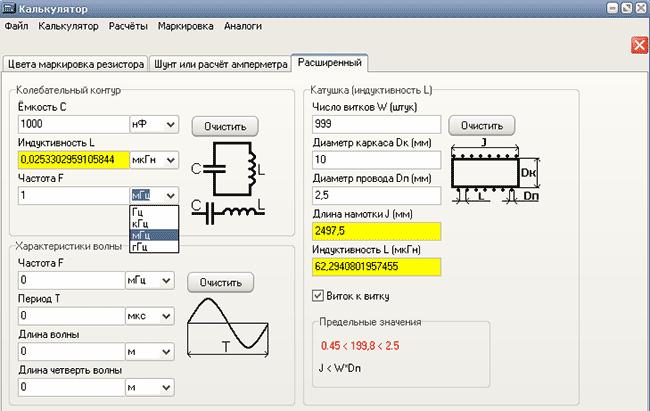 Расчет колебательного контура в программе Калькулятор