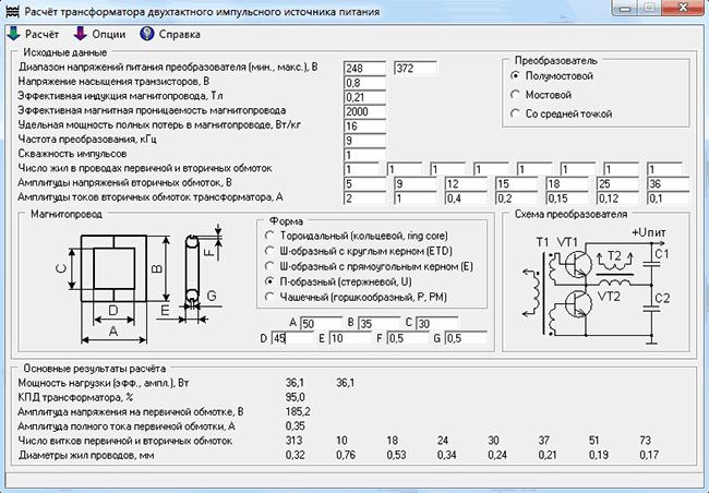 Программу Для Расчета Трансформатора Transcalc101