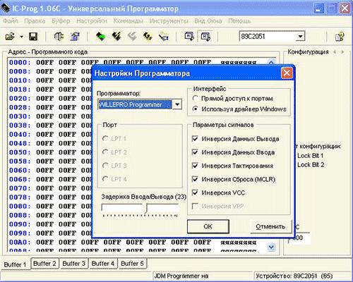 Окно настроек программатора IC-Prog
