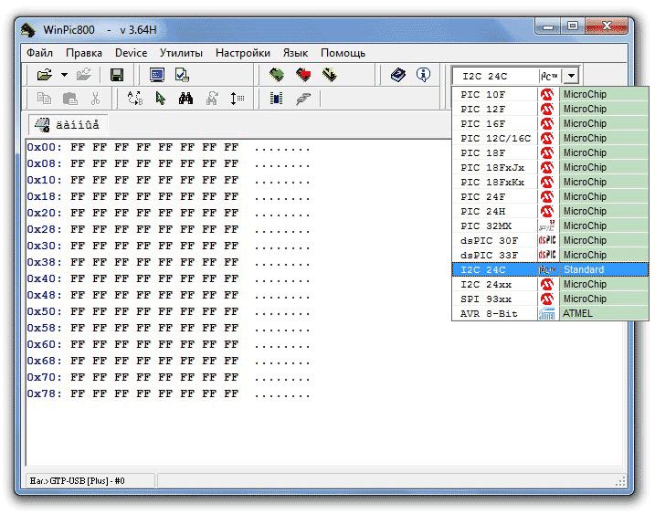 Программа Микрочип Скачать - фото 4