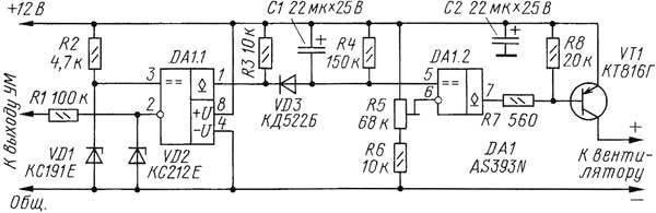 Схема устройства управления вентилятором охлаждения УМЗЧ