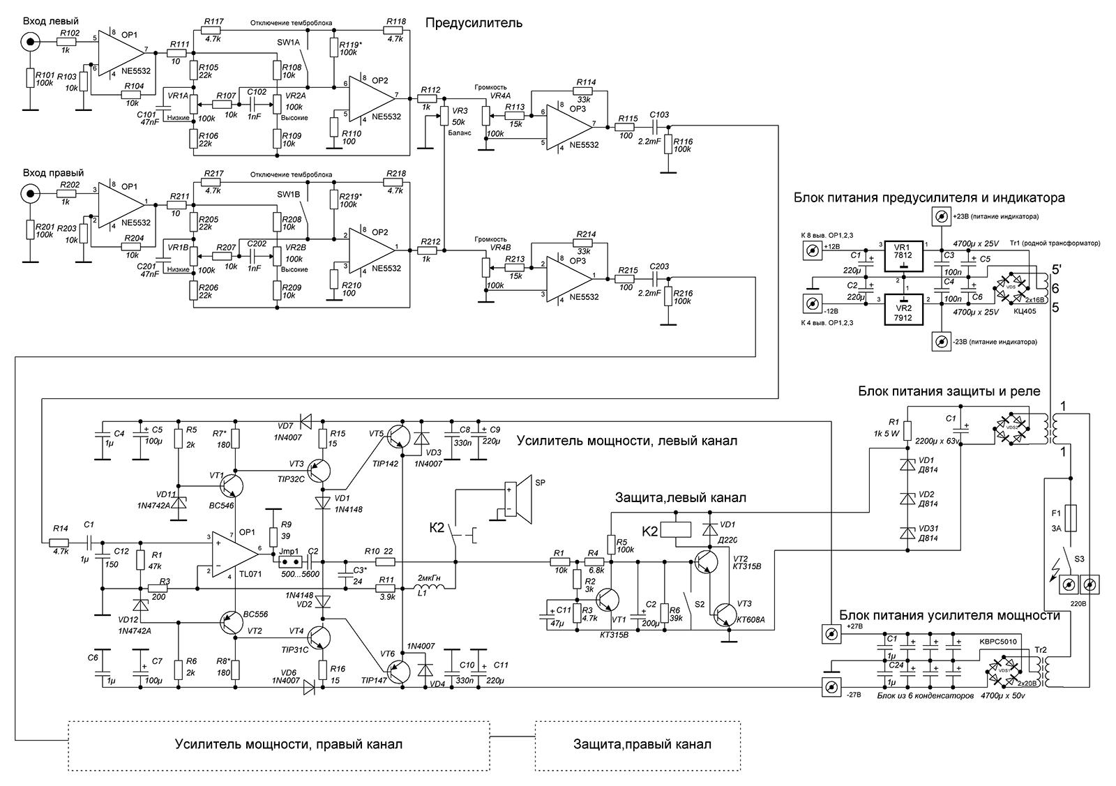 Схема усилителя для гитара