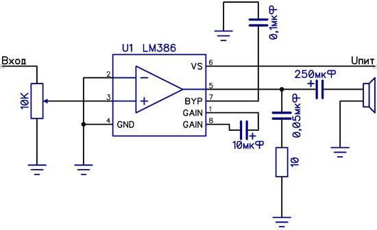 LM386 - схема усиления в 200