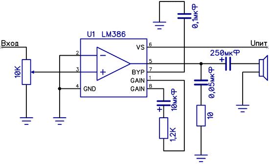 LM386 - схема усиления в 50