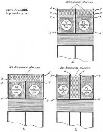 Три варианта секционорованной намотки выходного трансформатора.