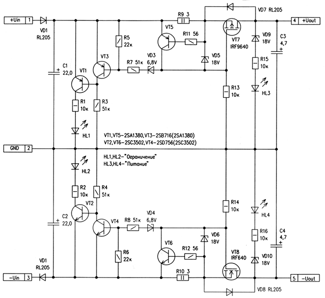 Схема электронной защиты