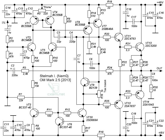 Схема ОМ2.5
