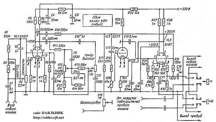 Схема для самодельного предварительного усилителя.