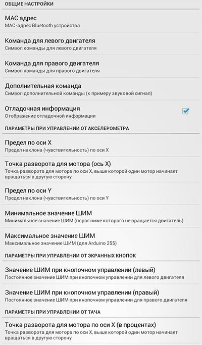 Настройки Android приложения